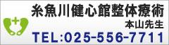 糸魚川健心館整体療術